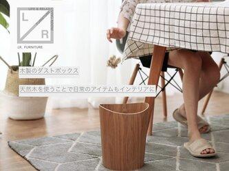 受注生産 職人手作り 木製ダストボックス ウォールナット ごみ箱 シンプル 天然木 木目 家具 ナチュラル おしゃれの画像