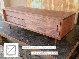オーダーメイド 職人手作り テレビボード テレビ台 ローボード センターテーブル 無垢材 天然木 木目 エコ LR2018の画像