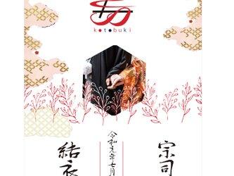 【受注生産】ウエディングボード ウエルカムボード 結婚式 和風の画像