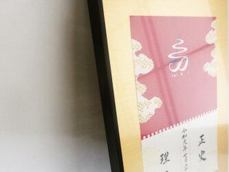 【受注生産】ウエルカムボード ウエディングボード 結婚式 和風 オーダーメイド A4サイズの画像