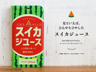iphone12 ケース 手帳型 スイカ ジュース レトロ スマホケースの画像
