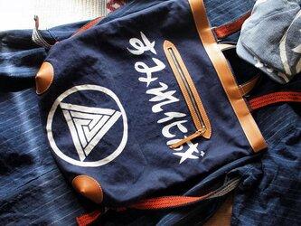 革職人が作る、本格藍染の前掛けバッグ「すみれ化成(点がスミレ)」3WAYリュックの画像