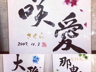 【命名書】横書き&お花付きの画像