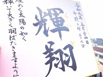 【命名書】色紙に書きます。内容多め。の画像
