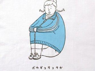 秘技、だるま座り!!・少女【Tシャツ】の画像