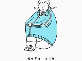 秘技、だるま座り!! 女子 【 Tシャツ 】の画像