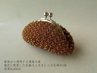 ビーズ編みの小さなケース 『植物から連想する連続文様』 (062)の画像