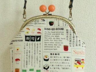 「お寿司とは」柄のがま口ポシェットの画像