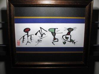 ハリキル古代文字 「鳥歌花舞」 とりうたいはなまうの画像