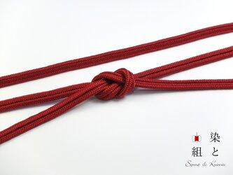 帯締めゆるぎ組(臙脂色)正絹の画像