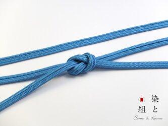 帯締めゆるぎ組(群青色)正絹の画像