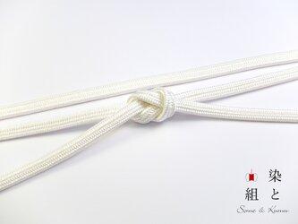 帯締めゆるぎ組(純白)正絹の画像