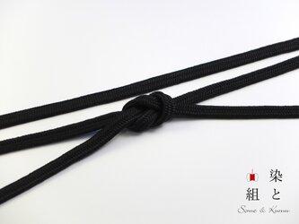 帯締めゆるぎ組(漆黒)正絹の画像