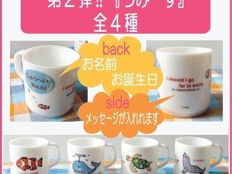 お名前入りプラスチックマグカップ(うみーず)の画像