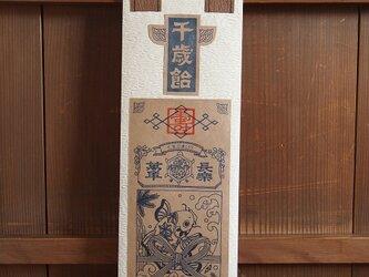 シアワセを呼ぶ 千歳飴袋【三歳男児用・茶×乳白色】の画像
