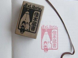 蔵書印 部屋で読書の画像
