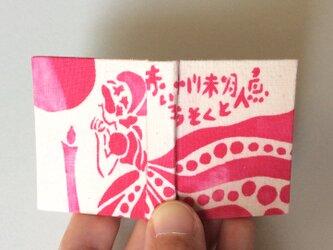 物語豆本「赤いろうそくと人魚」の画像