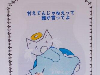 ネコ天使の選べる2枚セットカードの画像