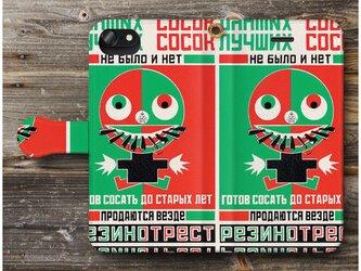 【ロトチェンコ ゴム・トラストの広告ポスター】スマホケース手帳型 全機種対応 絵画 人気 プレゼント iPhoneXRの画像