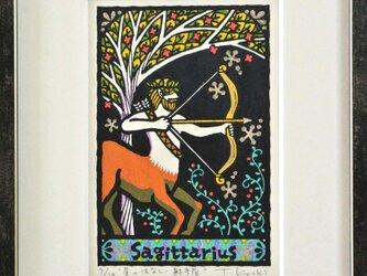 星座の木版画「星のはなしー射手座」額付きの画像