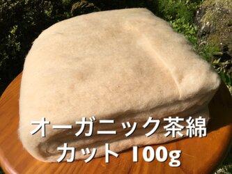 オーガニック茶綿カット 群馬県産100gの画像
