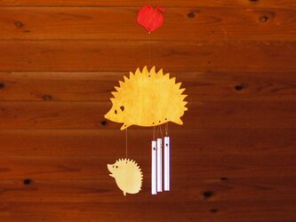 「はりねずみ」木製ウインドチャイムの画像
