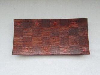 欅拭き漆 市松彫皿の画像