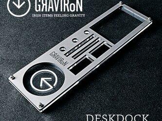 DESKDOCK デスク収納 (アクリル × 酸洗鉄) - GRAVIRoNの画像