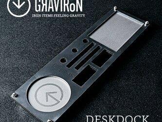DESKDOCK デスク収納 (酸洗鉄 × 黒皮鉄) - GRAVIRoNの画像