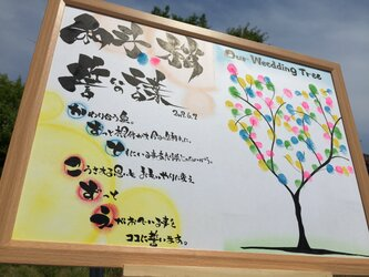 結婚式の芳名帳に!【ウェディングツリー】の画像