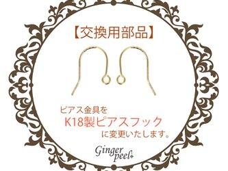 【交換用部品】K18(18金)製ピアスフックの画像