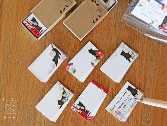 送料無料!黒猫のかわいい=^._.^=マッチ箱にはいったミニミニひとことカード 120枚の画像