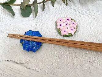 紫陽花の箸置き/箸置き(2個)の画像