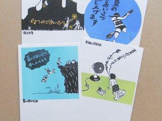 夏のごあいさつポストカード4枚組の画像