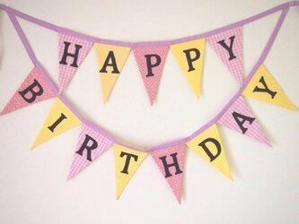 フラッグガーランド Happy Birthday 残り僅かの画像