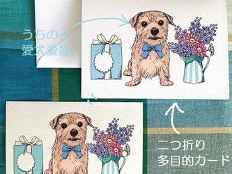 <オーダーメイド>多目的に使えるかわいい二つ折りカード*10セットの画像