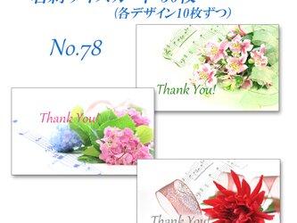 No.078 楽譜と花 3   名刺サイズサンキューカード  30枚の画像