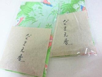 幸せ/ことばの香りプチ2個セット【送料込】の画像