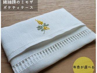 ミモザの刺繍|リネンポケットティッシュケースの画像