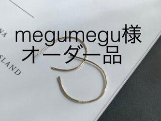 megumegu様オーダー品  14kgfテクスチャーフープピアスの画像