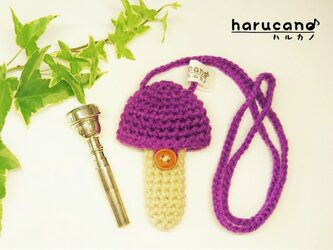 トランペット マウスピースケース(毛糸)キノコ型【紫色】首掛け用の画像