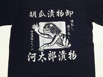 妖怪Tシャツ 河童/かっぱの画像
