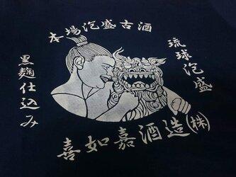 妖怪Tシャツ キジムナー/きじむなーの画像