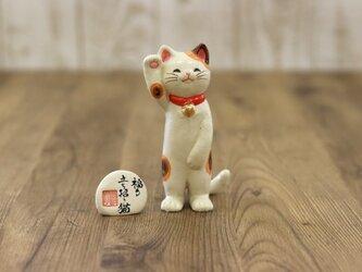 福々立ち招き猫 小サイズの画像