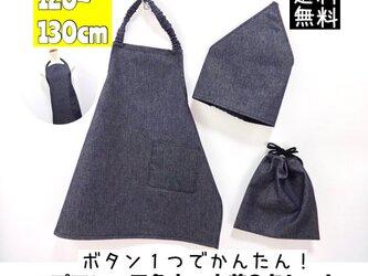 こどもエプロン3点セット 120〜130cmサイズ  子供エプロン 三角巾  巾着  送料無料 インディゴデニムの画像