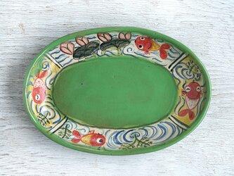 楽し気な金魚絵のオーバルプレート(黄緑釉)の画像
