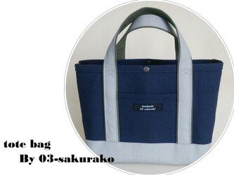 【S】倉敷帆布トートバッグ(ネイビー×グレー×オリーブ)の画像