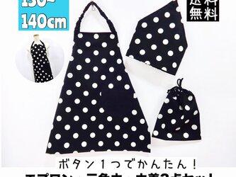 こどもエプロン3点セット 130〜140cmサイズ  子供エプロン 三角巾  巾着  送料無料 ブラックポルカドットの画像