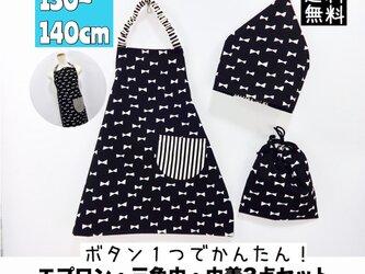 こどもエプロン3点セット 130〜140cmサイズ  子供エプロン 三角巾  巾着  送料無料 ブラックリボンの画像