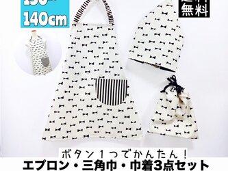 子供エプロン 3点セット130〜140cm ゴムタイプ エプロン 三角巾 巾着 送料無料 ミルキーリボンの画像